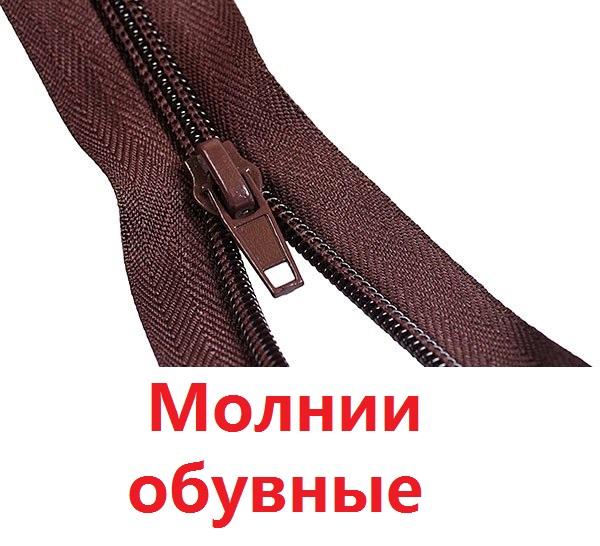 Молнии Обувные