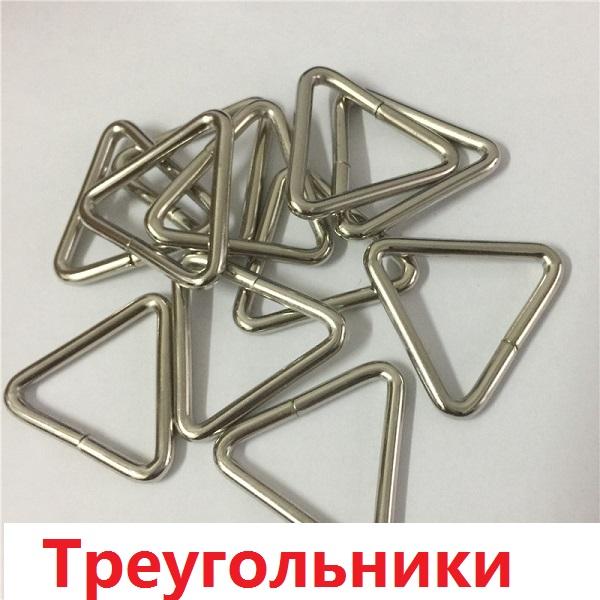 Треугольники для сумок