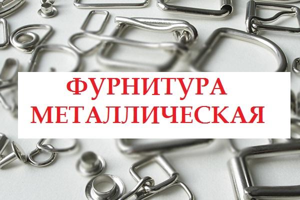 Фурнитура металлическая