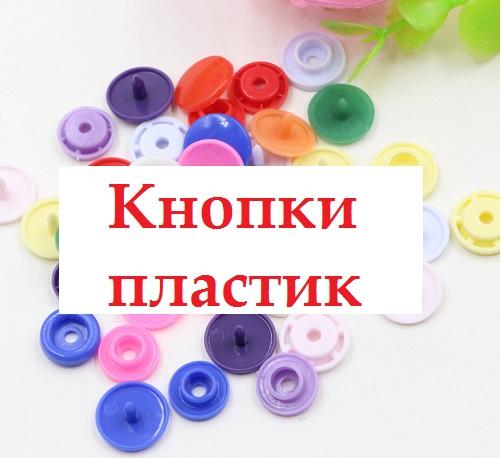 Кнопки пластик