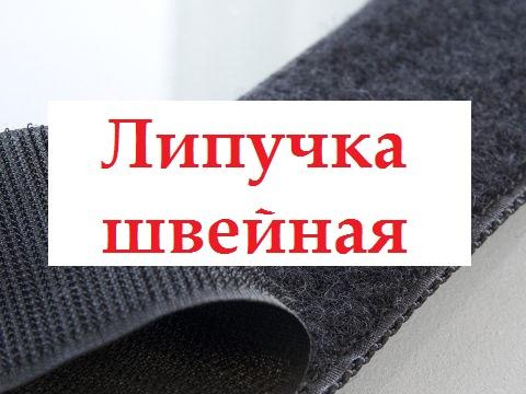 Липучка швейная