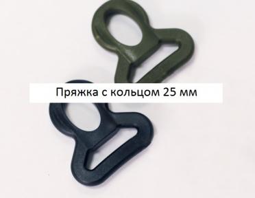 ПРЯЖКА С КОЛЬЦОМ 25 ММ (ХАКИ)(1 уп. 10 шт.)