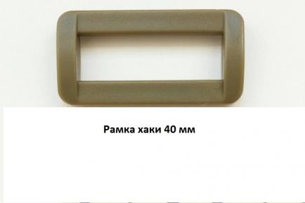 РАМКА 40 ММ ХАКИ/КОЙОТ (1 уп. 10 шт.)