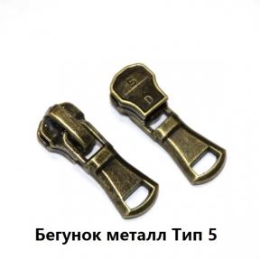 БЕГУНОК МЕТАЛЛ ТИП 5 (АНТИК) УП.10 ШТ.