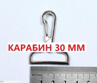 КАРАБИН МЕТАЛЛИЧЕСКИЙ 30 ММ (КРУТЯЩИЙСЯ)