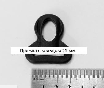 ПРЯЖКА С КОЛЬЦОМ 25 ММ (ЧЕРНЫЙ)(1 уп.10 шт.)