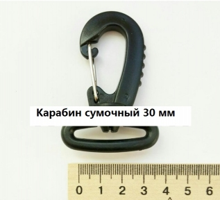 КАРАБИН СУМОЧНЫЙ ПЛАСТИК + МЕТАЛЛ 30 ММ (1 уп. 10 шт.)