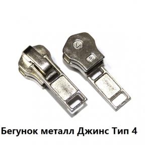 БЕГУНОК МЕТАЛЛ ДЖИНС ТИП 4 (НИКЕЛЬ) УП.10 ШТ.