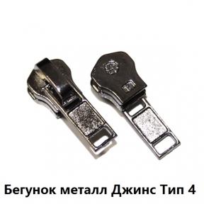 БЕГУНОК МЕТАЛЛ ДЖИНС ТИП 4 (ОКСИД) УП.10 ШТ.