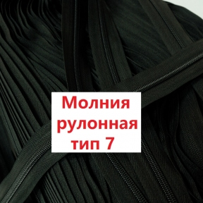 МОЛНИЯ РУЛОННАЯ ТИП 7 (ЧЕРНЫЙ)