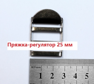 ПРЯЖКА-РЕГУЛЯТОР 3-ЩЕЛЕВАЯ 25 ММ (ТЕМНЫЙ НИКЕЛЬ)