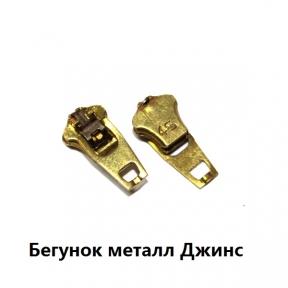 БЕГУНОК МЕТАЛЛ ДЖИНС ТИП 4,5 (УП.10 ШТ.)