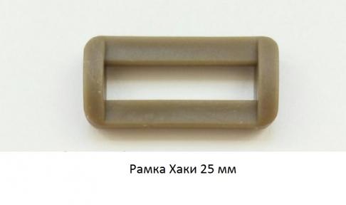 РАМКА 25 ММ ХАКИ (1 уп. 10 шт.)