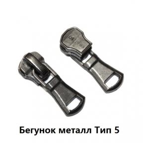 БЕГУНОК МЕТАЛЛ ТИП 5 (ОКСИД, ГРАНЕНЫЙ) УП.10 ШТ.