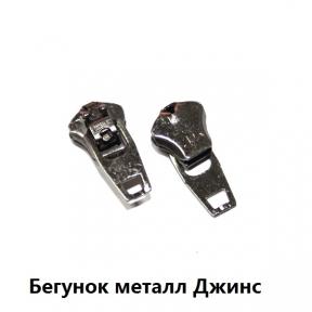 БЕГУНОК МЕТАЛЛ ДЖИНС ТИП 4,5 (ОКСИД) УП.10 ШТ.