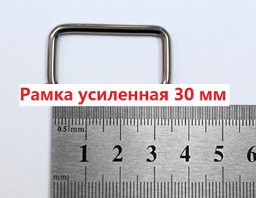 РАМКА МЕТАЛЛ УСИЛЕННАЯ 30 ММ (ТЕМНЫЙ НИКЕЛЬ)