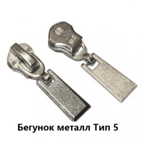 БЕГУНОК МЕТАЛЛ ТИП 5 (НИКЕЛЬ, ГЛАДКИЙ) УП.10 ШТ.